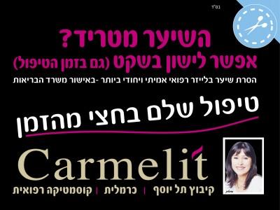 טיפולי אסתטיקה ויופי אצל Carmelit