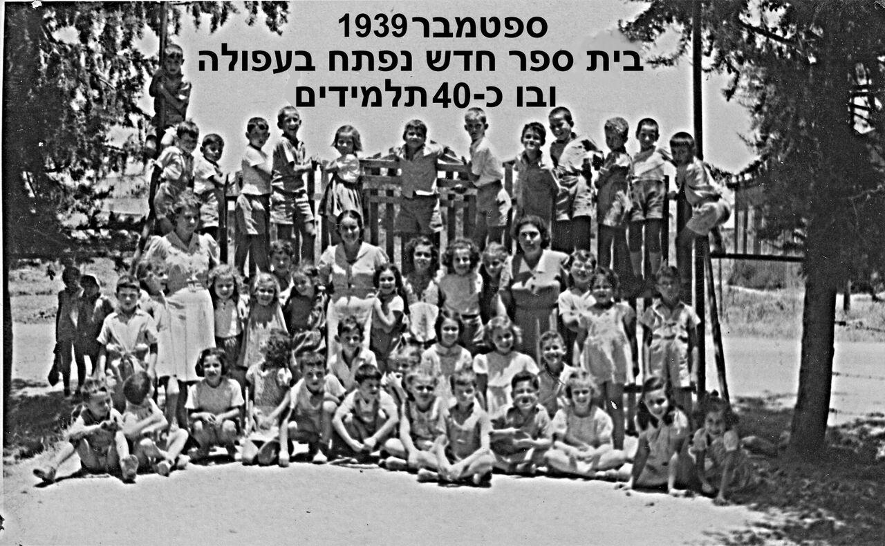 תלמידי בית הספר הראשון בעפולה