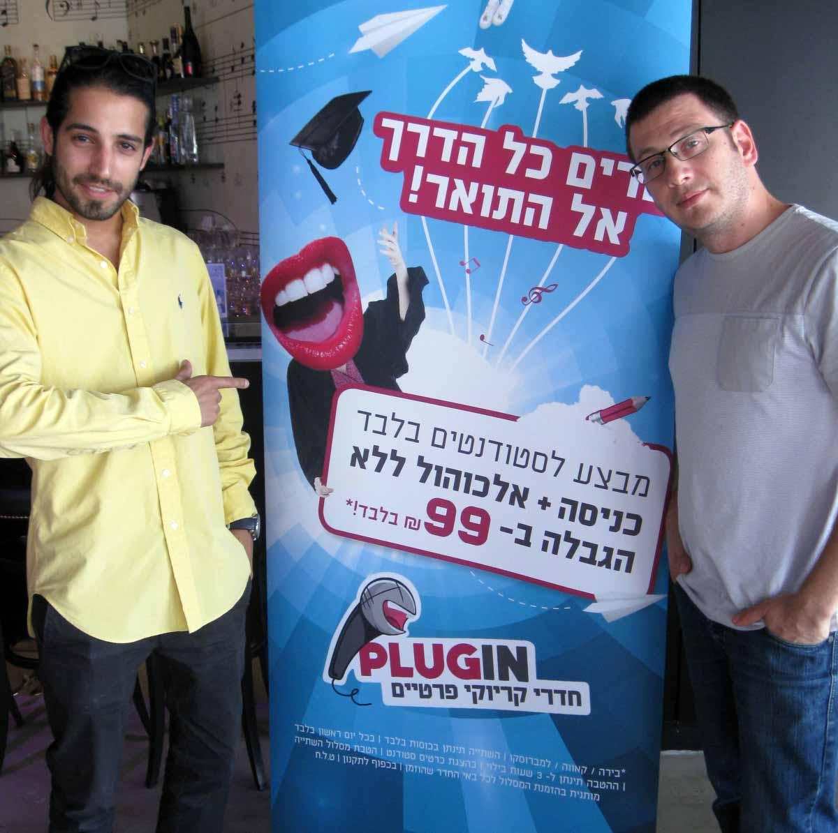 גבי הלנט ותומר לוי מזמינים לערבי  סטודנטים במועדון פלאג ברמת ישי