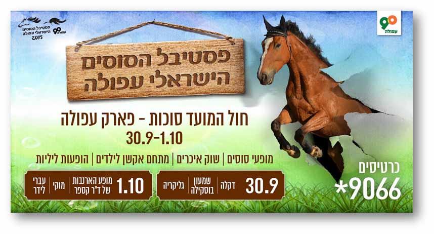 """פסטיבל סוסים בעפולה בחוה""""מ סוכות עם מגוון פעילויות"""