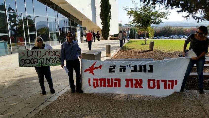 הפגנה נגד הקמת שדה התעופה בועידת הפיתוח  האיזורי במכללת עמק יזרעאל