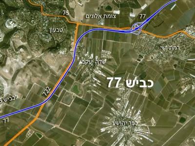 נהגי העמק – תכירו את כביש 77 החדש