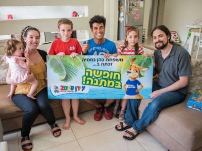 יקנעם: כוכב הילדים הפתיע במתנות וחופשה משפחתית