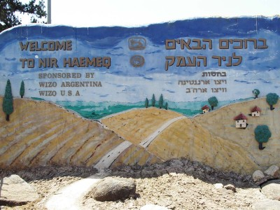 """""""עושים חשבון"""": תלמידים מויצו ניר העמק לקחו חלק במוקדמות אליפות ישראל במתמטיקה"""