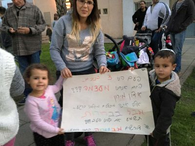 פרשת אבטחת הגנים ברובע יזרעאל: הורים הפגינו מול עיריית עפולה