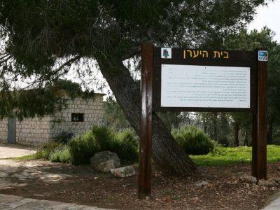 """יום העצמאות ה-69: מדינת ישראל חוגגת בפארקים וביערות קק""""ל"""