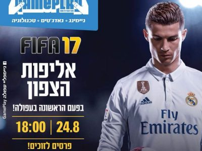 הגיימינג מגיע צפונה: טורניר FIFA 17 תחרותי – לראשונה בעפולה
