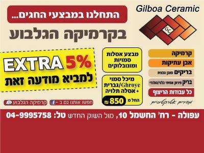 ריצוף וקרמיקה במחירים חסרי תקדים!