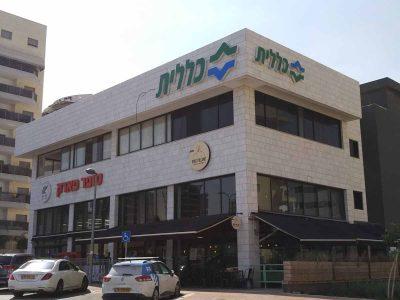 חדש בעפולה: מרפאה חדשה של כללית נפתחה ברובע יזרעאל