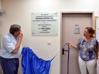 לזכר שושנה ברודר: חדר צנתורים חדש בפוריה