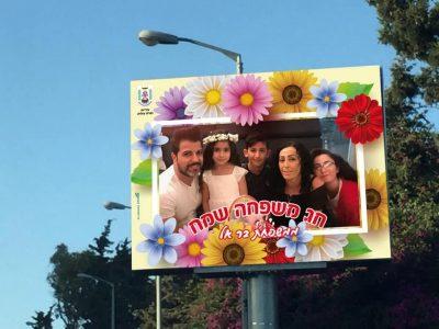 יצירתי: תמונות של תושבי נצרת עילית יככבו על מסכי שילוט החוצות ביום המשפחה