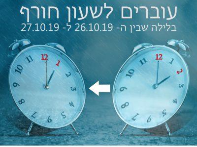 תכינו את השעונים: החל מהלילה מכוונים את המחוגים לשעון חורף