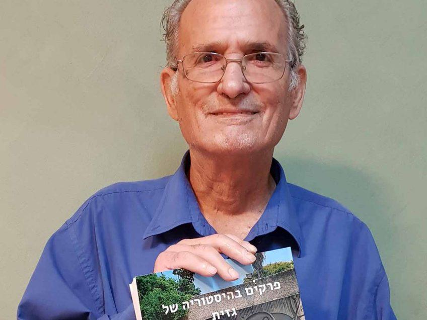 גזית: 70 שנות היסטוריה התכנסו לספר מרתק