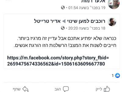 צירוף מקרים מזעזע. הפוסט אותו שיתף אלעד מספר שעות לפני התאונה