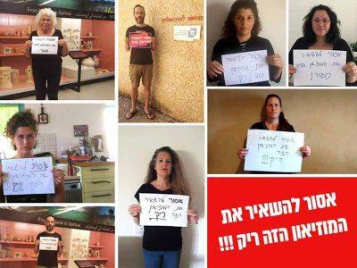 מוזיאון עין דור נוטל חלק במחאה הארצית של מוסדות התרבות והאמנות בישראל