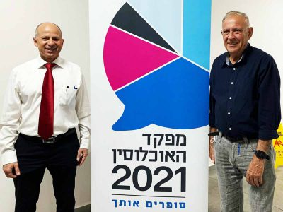 עפולה: נחנך המשרד הראשון בארץ של מפקד האוכלוסין 2021