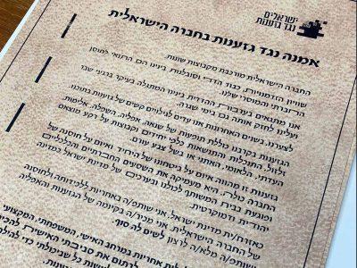 מגדל העמק נגד גזענות: חברי המועצה חתמו על אמנה
