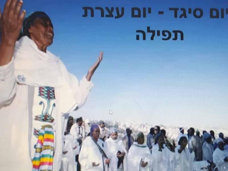 עפולה: כ-70 בני נוער השתתפו בציון חג הסיגד בזום