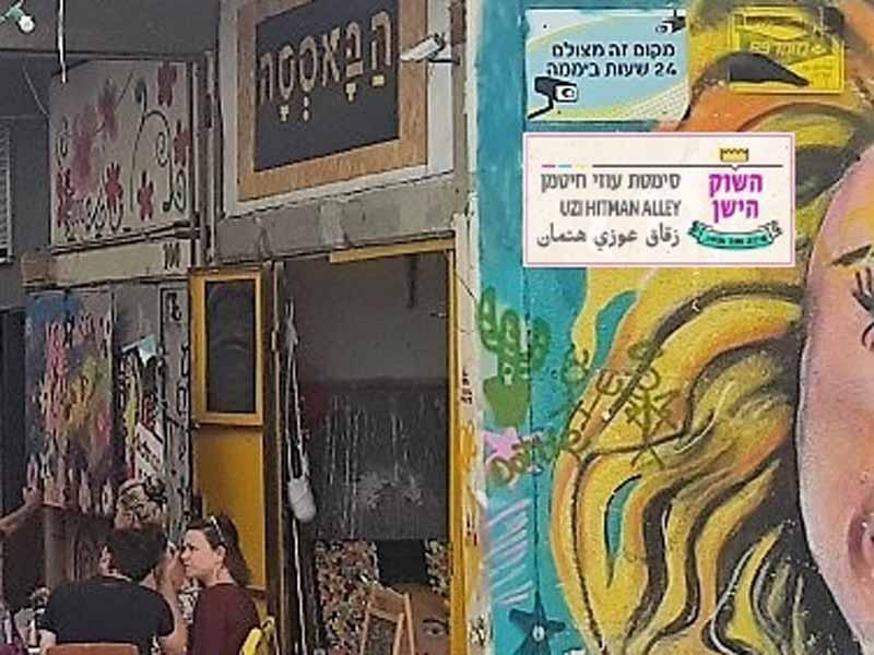 סמטת עוזי חיטמן בקרוב בשוק הישן. צילום: עיריית עפולה