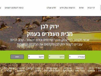 בעמק יזרעאל עוברים לקנות 'ירוק לבן'