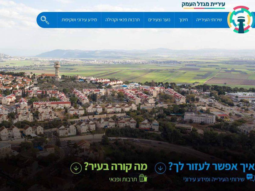 מגדל העמק: הושק אתר האינטרנט חדש לעירייה