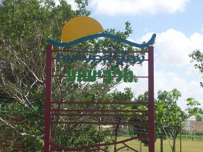 30 שנים להקמתו של כפר הנגמלים מלכישוע