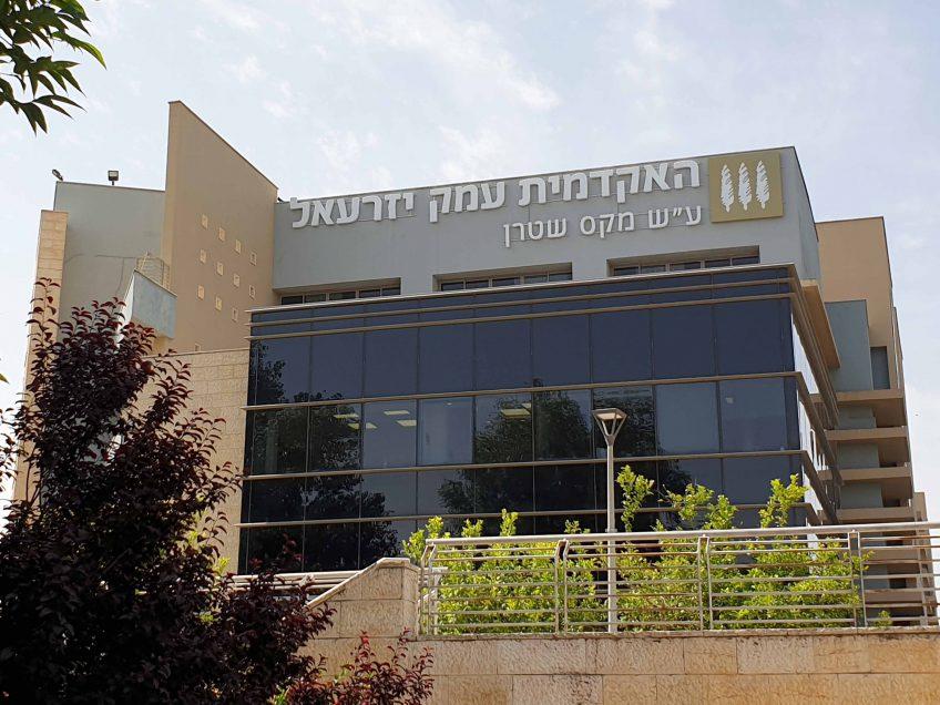 """פרופ' יצחק הרפז: """"האוניברסיטה בגליל צריכה להיווסד באקדמית עמק יזרעאל"""""""