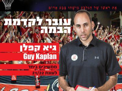 גלבוע/גליל: גיא קפלן עוזר המאמן מונה למאמן ראשי