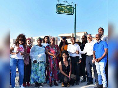 """עפולה: נחנך רחוב על שמו של איש המוסד האתיופי פרדה אקלום ז""""ל"""