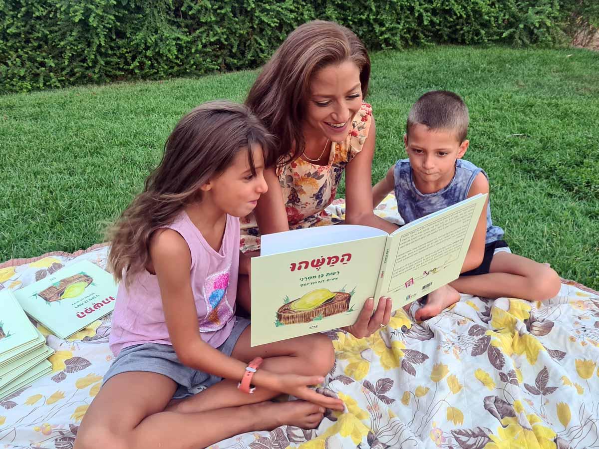 רעות מקריאה את הספר לילדיה דר לי וארד